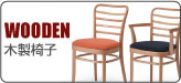 木製椅子チェアー