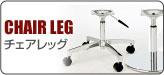 チェアーレッグ椅子の脚